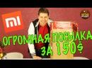 ОГРОМНАЯ ПОСЫЛКА ЗА 150$ - Xiaomi Mi Air Purifier 2