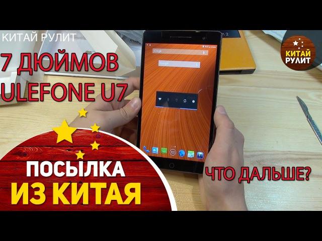 Посылка из Китая №791. DX.COM. Ulefone U7. 7 дюймов!