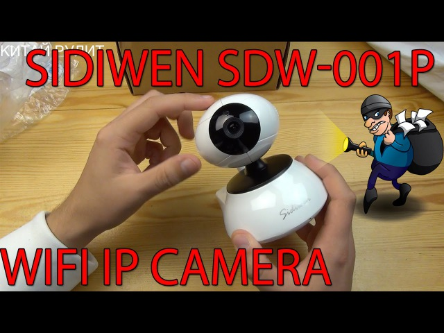Sidiwen SDW-001P Home Security IP Camera. Распаковка. Обзор.Geekbuying