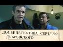 Досье Детектива Дубровского 2 Серия