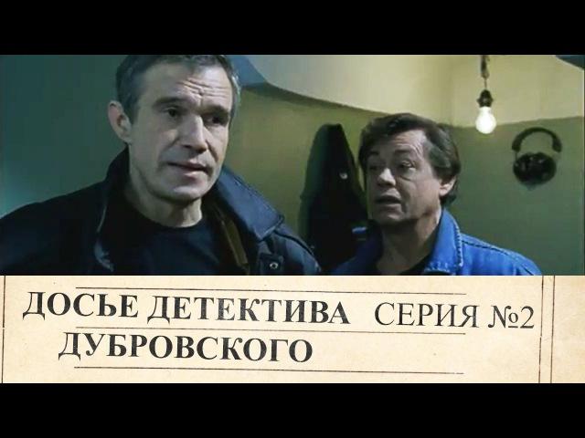 Досье Детектива Дубровского | 2 Серия