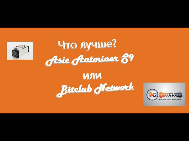 Что лучше? Asic Antminer S9 или Bitclub Network