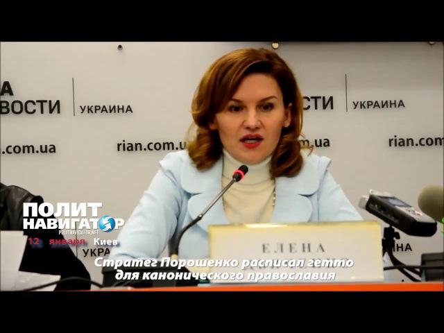 Стратег Порошенко расписал гетто для канонического православия