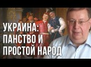 Украина: панство и простой народ. Александр Пыжиков