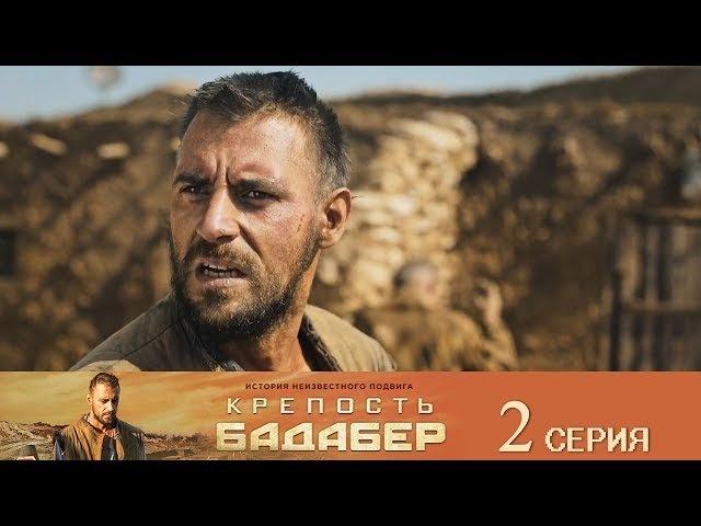 Крепость Бадабер 2 серия