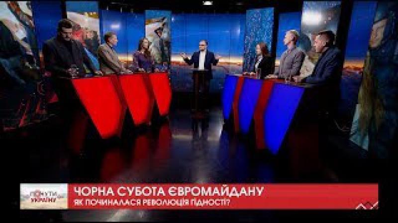 Почути Україну: Чорна субота Євромайдану: як починалася Революція гідності?