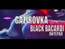 GAZIROVKA God given Black Bacardi Если бы песня была о том что происходит в клипе ЛИТЕРАЛ