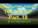 Открытие паков PES 2017 на 100 000 GP Часть 18 Годин....Годен
