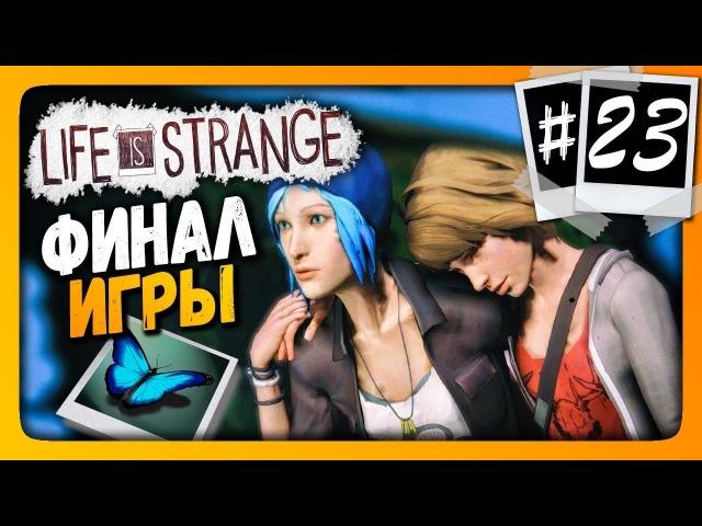 Life Is Strange Прохождение 23 ✅ ЭПИЗОД 5 - КОШМАР. ФИНАЛ ИГРЫ!