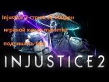 Injustice 2 стрим 22 Рейден