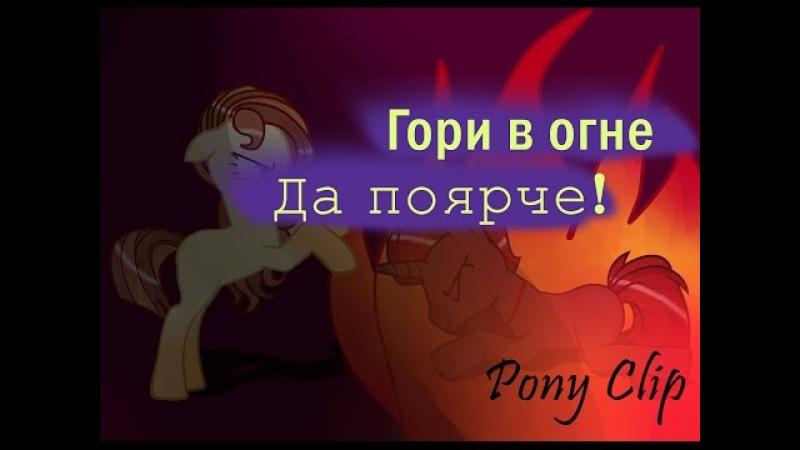 [Пони Клип] -