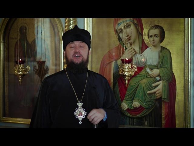 Обращение епископа Мелекесского и Чердаклинского Диодора перед началом Великого поста