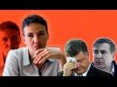 Савченко грозится порвать Порошенко на президентских выборах
