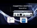 Обзор спутникового ресивера HDBOX S300