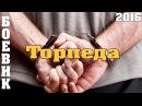 Боевик ТОРПЕДА 2016 Русские боевики криминал фильмы новинки