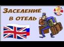 Английские фразы при заселении в отель /Английский в гостинице /Английский Словарь для начинающих