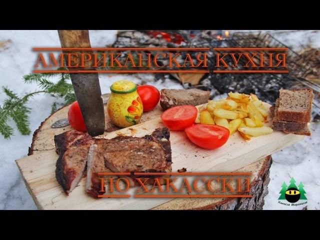 Американская кухня по Хакасски | American Cuisine on Khakassia