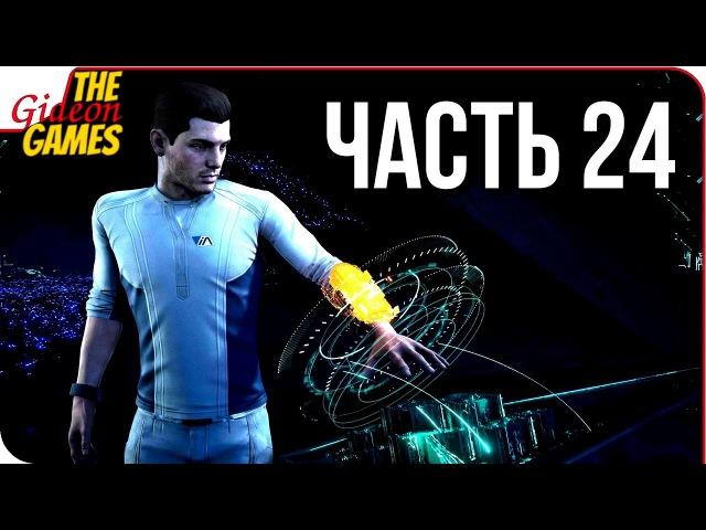 ANDROMEDA: Mass Effect ➤ Прохождение 24 ➤ЛОЯЛЬНОСТЬ: ЛИАМ И ПИБИ