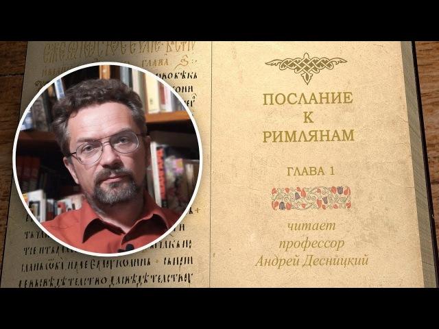 Послание к Римлянам. Глава 1. Проф. Андрей Десницкий. Библейский портал