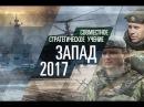 «Запад 2017». Новый позор армии смех державы.