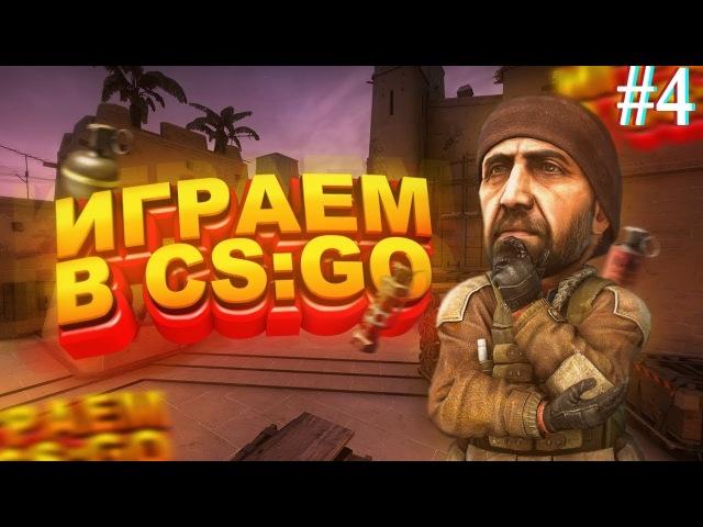 Игра с ботами 4 - Counter-Strike: Global Offensive