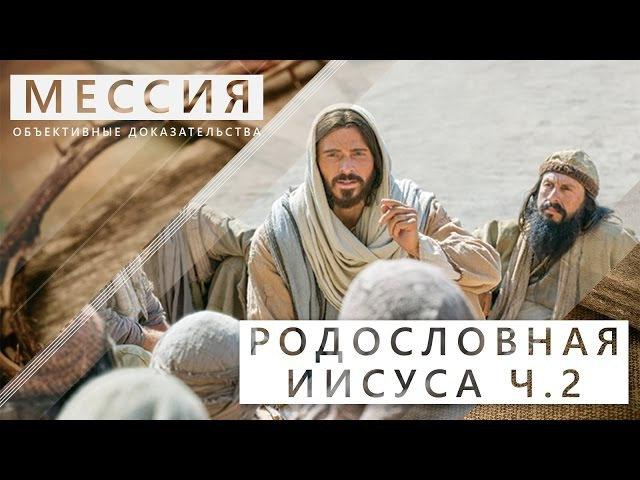 Тема 6: Родословная Иисуса, часть 2 | Мессия: объективные доказательства