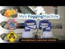 Удаление запахов в автомобиле / Fogger сухой туман / дезинфекция салона автомобиля