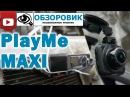 Детальный обзор PlayMe MAXI Разнесенный гибрид