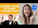 Оскар 2018 Шутки скандалы и речь победителей на английском Skyeng