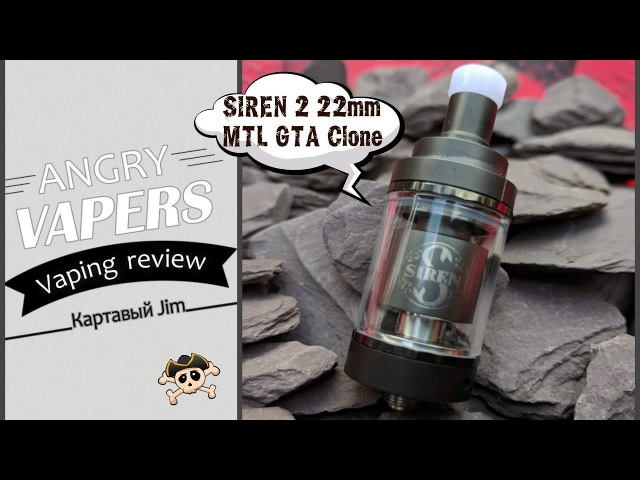 Siren 2 22mm MTL GTA by Digiflavor | ПРОЩАЙ Kayfun PRIME