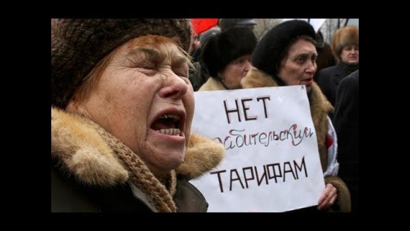 БЕСПРЕДЕЛ ЖКХ РОССИЯНАМ ВПЛАТЕЖКАХ НАРИСУЮТ НОВЫЙ НАЛОГ ЭТО ПИЗДЕЦ