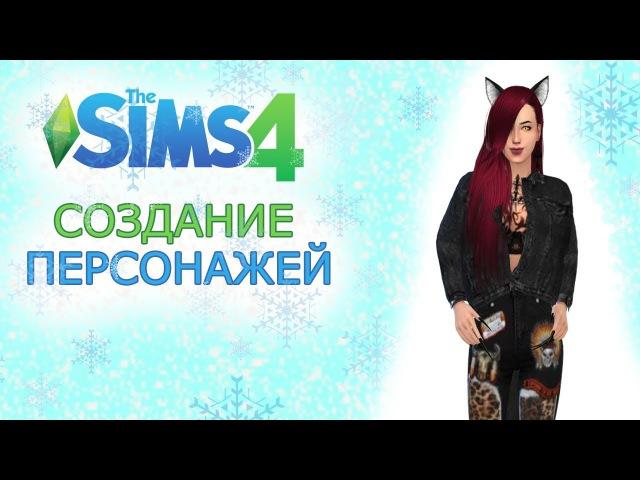 The Sims 4: создание персонажей 2 | Киска и главарь банды (всё в одном)