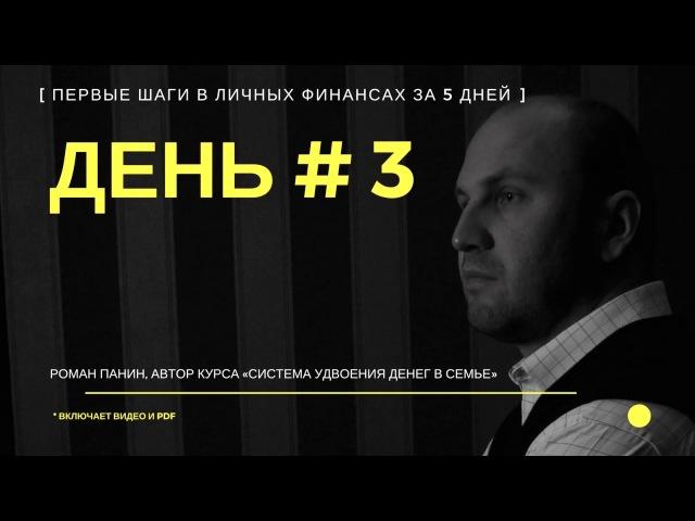 День 3 [ Первые шаги в личных финансах за 5 дней ]   Роман Панин