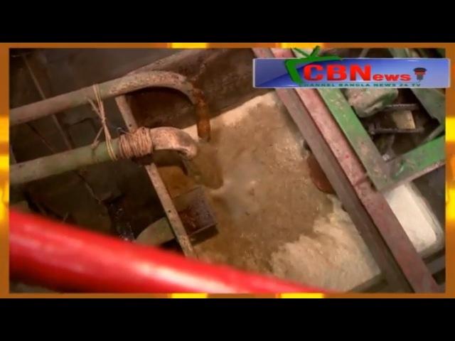 Bangladesh sugar mills industry analysis 3 -Channel Bangla News 24 TV - on you tube