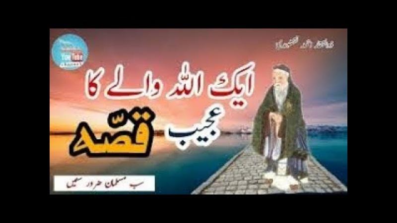 Aik ALLAH Walay Ka Ajeeb Qissa