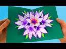 Pop Up Karten selber basteln mit Papier Blume Geschenke zum selber machen