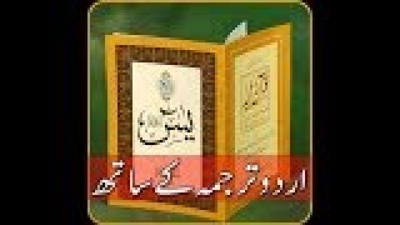Surah Yaseen With Urdu Translation Full by Qari Obaid ur Rehman