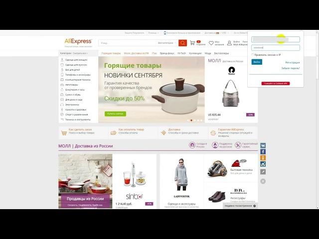 Экономия(возврат) денег с покупок AliExpress и др магазинов