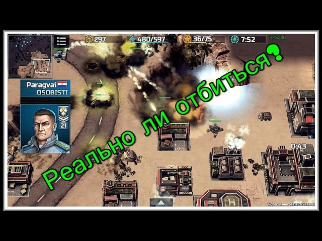 Art of war 3 Master Strategies (20 rank) vs Paragvai (21 rank) на грани поражения
