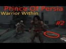 Prince of Persia Warrior Within Палка по лицу давалка