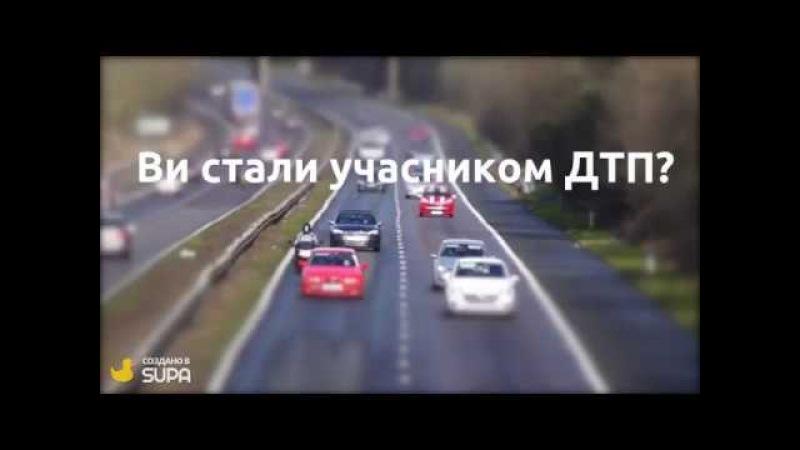 Послуги автоадвоката у м. Кремечнуці