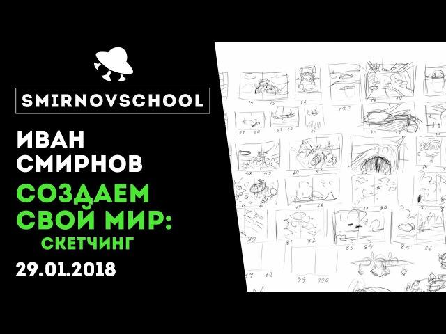 Создаем свой мир скетчинг. Smirnov School