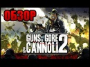 Обзор Guns, Gore and Cannoli 2
