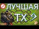 Лучшая расстановка базы ТХ 9 Сlash of clans (2018)   Повторы обороны   Top Base TH9