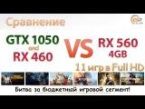 AMD Radeon RX 560 4GB vs GeForce GTX 1050 и Radeon RX 460 4GB: битва за бюджетный игровой сегмент!
