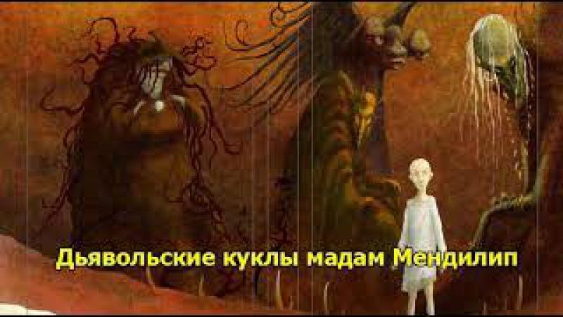 Дьявольские куклы мадам Мендилип - Меррит Абрахам (мистика ужасы) медиа книга
