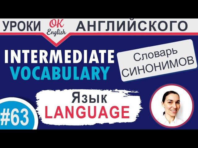 63 Language - язык   Intermediate vocabulary, synonyms - Английский словарь   OK English