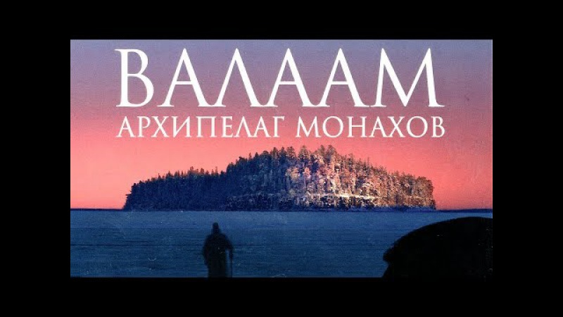 Валаам / Архипелаг монахов