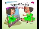 Пояснение по кодам 622 и 643 для РФ на сайте