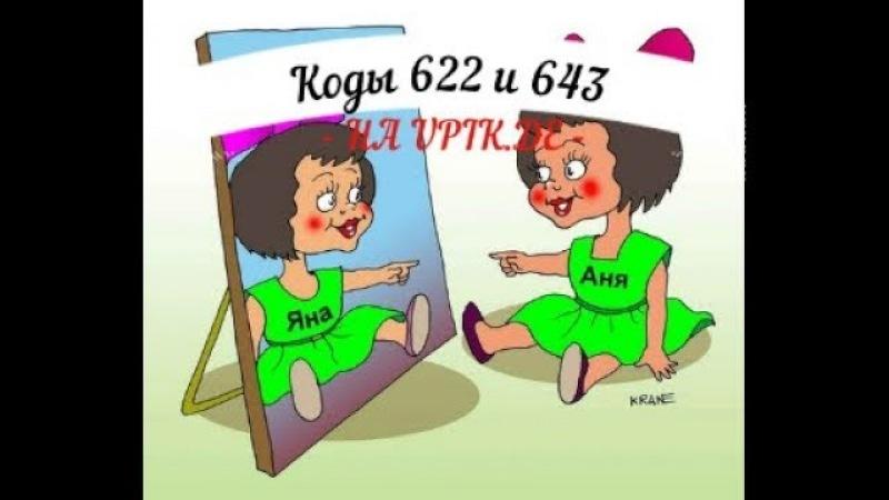 Пояснение по кодам 622 и 643 для РФ на сайте upik.de